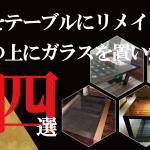 蔵戸、木戸をテーブルにリメイクして天板の上にガラスを置いた実例4選