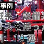 【特殊事例集】機械系・設備系などにガラスを使用した実例10選