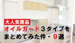 【大人気】オイルガード3タイプをまとめてみた件・9選【商品】
