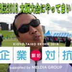 企業対抗駅伝 2018 大阪大会 速報 日本最大級の企業対抗駅伝