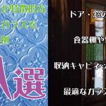 花柄模様が特徴的なフローラガラスを使った実例8選