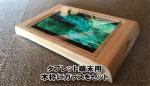 タブレット端末(iPad)をセットする木枠にガラスを取り付けられたお客様(群馬県みなかみ町N様)