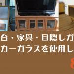 テレビ台や家具、目隠しガラスとしてチェッカーガラスを使用した実例8選