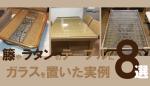 籐やラタンのテーブルにガラスを置いた実例8選