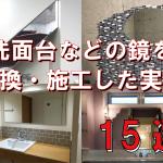 洗面・化粧台などのミラー(鏡)を交換・施工した実例15選