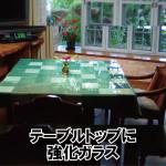 木製テーブルに自作のパッチワークを敷き、その上にガラス天板を置かれたお客様(長崎県西彼杵群Y様)