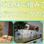 ご自身で組み立てたガラスラックの使用事例9選