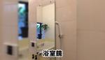 防湿加工、防曇フィルムを備えた浴室鏡を付けたお客様(東京都渋谷区J様)