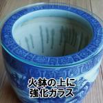 火鉢の上に円形の強化ガラスを置いたお客様(宮城県仙台市H様)
