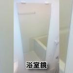 浴室の鏡を新品の浴室用ミラーに取り換えたお客様(東京都杉並区B社・T様)