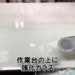 作業台の保護フィルムを除去して強化ガラスを置いたお客様(大阪府大阪市Y社Y様)