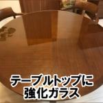 円形テーブルの天板にテーブルトップガラスを置いたお客様(大阪府大阪市N様)