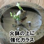 古い火鉢の上に強化ガラスを置いたお客様(奈良県生駒市F様)