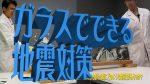 【おすすめ】ガラスでできる地震対策【飛散防止フィルム】