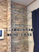 ニッチ部分にガラス棚を設置されたお客様(兵庫県神戸市O様)