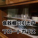 食器棚のガラス引き戸を取り付けされたお客様(東京都世田谷区Y様)