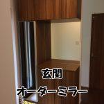 玄関のコの字型シューボックス上に鏡を貼り付けたお客様(高知県高知市U様)