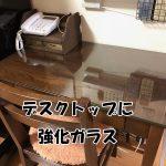 デスクトップに強化ガラスの天板を置かれたお客様からいただいたお写真(愛知県名古屋市M様)