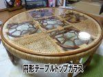 籐製のテーブルの上に円形の強化ガラスを置いたお客様(青森県青森市O様)