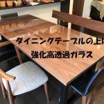 テーブルに強化高透過ガラスを設置されたお客様(熊本県合志市O様)