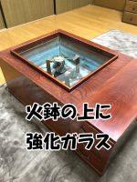 火鉢の上にテーブルトップガラスを置いたお客様(秋田県秋田市M様)