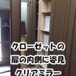 クローゼット内側の扉に姿見と部屋に大きな姿見をDIYされたお客様(北海道北斗市M様)