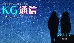 KG通信vol.17 WEB公開しました!!