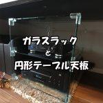 ガラスラックとテーブルの上に強化ガラスを設置されたお客様(大阪府大阪市Y様)