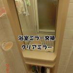 浴室のミラーを交換されたお客様(千葉県千葉市A様)