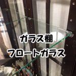 既存の棚にガラス棚を追加されたお客様(東京都目黒区K様)
