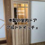 木製の室内ドアにアルトドイッチェクリアを使用したお客様(兵庫県姫路市Z様)