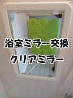 浴室の鏡を交換されたお客様(千葉県市原市M様)