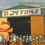 新工場紹介突撃インタビュー コダマガラス動画に新しい風が!