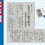 【メディア情報】ブリリアントミラー掲載されました!商業施設新聞様