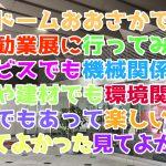 【現地レポート!】大阪勧業展2018に行ってみた!!