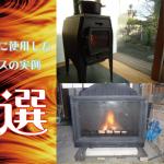 薪ストーブに使用した耐熱ガラスの実例8選
