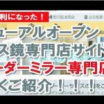 『オーダーミラー専門店』リニューアルオープン