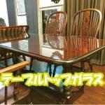 木製のお気に入りのテーブルトップに強化ガラスのガラス天板を置かれたお客様(富山県富山市Y様)