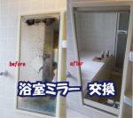 古くなった浴室ミラーを交換されたお客様(岐阜県大垣市Y様)