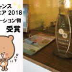 【ビジネスチャンス発掘フェア2018】コミュニケーション賞いただきました!