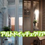 ご自宅をリフォームされて窓ガラスをアルトドイッチェクリアに交換されたお客様(兵庫県神戸市K様)