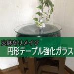 火鉢の上に置きテーブルとして使う強化ガラスを設置したお客様(仙台市K様)