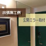 [施工]マンションの玄関ミラーを設置(茨木市天王A様)