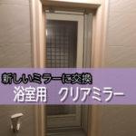 浴室の鏡を新しい鏡に交換されたお客様(大阪府大阪市A様)