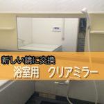 浴室の鏡を新しい鏡にご交換されたお客様(神奈川県横浜市Y様)