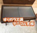 ローテーブルにフォグラスシート貼りのガラス天板をセットされたお客様(京都府京都市T様)