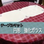 円形のテーブルの上に強化ガラスを設置したお客様(奈良県大和郡山市Y様)