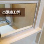[施工]浴室ミラー交換ビフォーアフター(大阪府大阪市H様)
