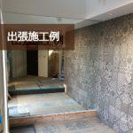 [施工]お部屋の一面に大きなミラーを取付(大阪府寝屋川市F様)