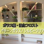 ディスプレイ棚と背面にデザインガラスを設置されたお客様(広島県広島市N様)